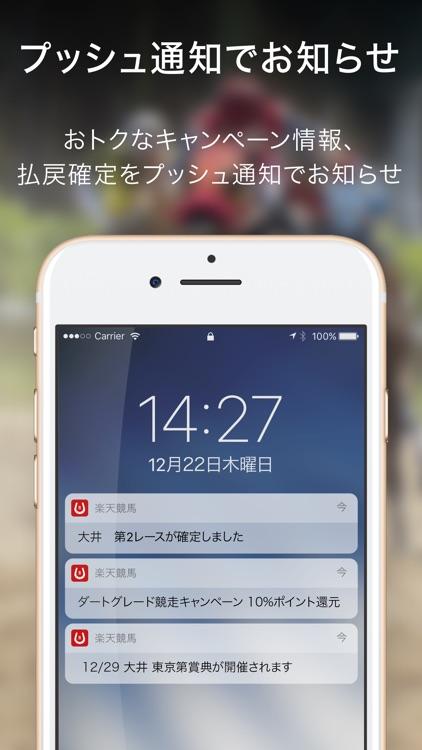 楽天競馬 地方競馬全場のネット投票ができるアプリ screenshot-4