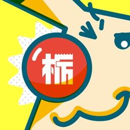 栃ナビ!チェックインアプリ-栃木県のお店やスポットを簡単検索