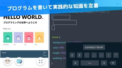 Progate -楽しく学べるプログラミング学習アプリのスクリーンショット3