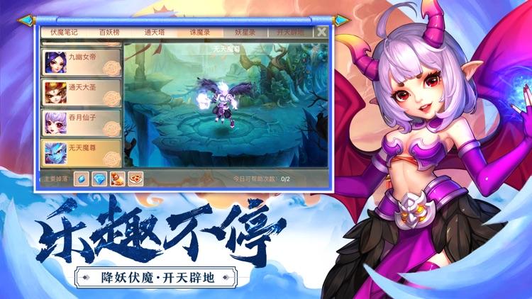 西游异兽录-西游修仙传 screenshot-8