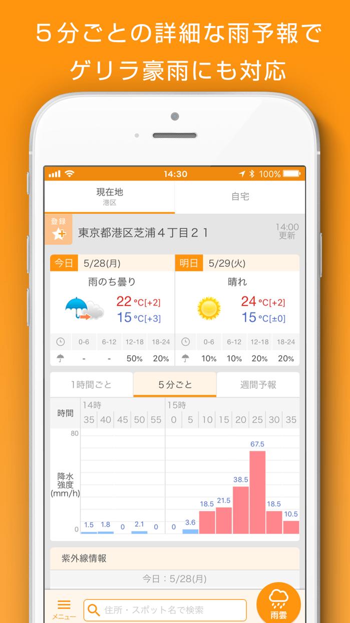 マピオン超ピンポイント天気 Screenshot