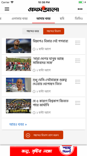 Bangla Newspaper - Prothom Alo on the App Store
