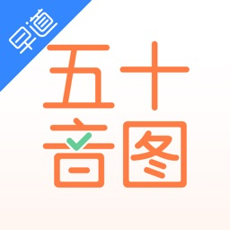 五十音图-零基础学日语入门助手