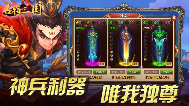 名将三国-群英三国卡牌游戏 screenshot-3