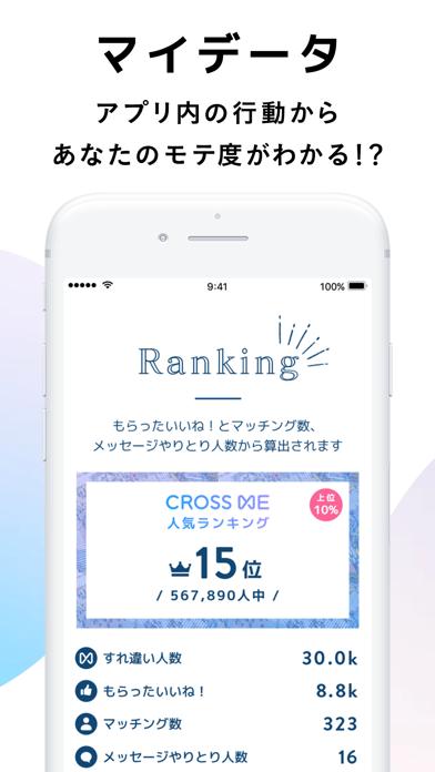 クロスミー(CROSS ME) - すれ違いマッチングアプリのスクリーンショット4