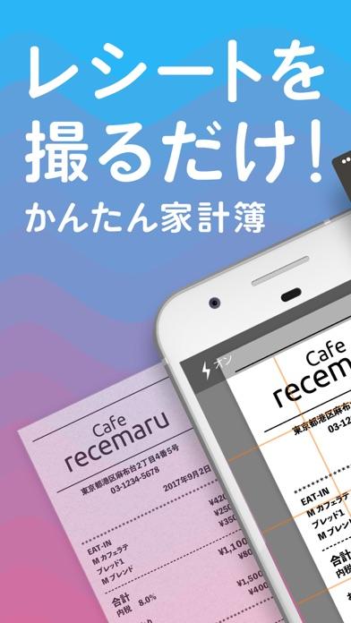 きせかえ家計簿recemaru [レシマル]-レシート家計簿スクリーンショット1