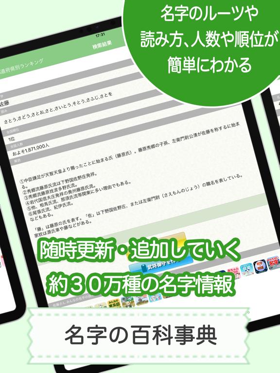 名字由来net 〜全国都道府県ランキングや家紋家系図のおすすめ画像5