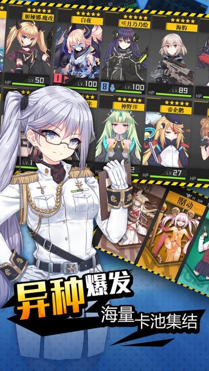 生化少女-二次元生化兽娘战略手游 screenshot-4