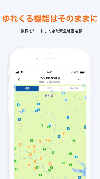 PREP(プレップ) - 総合防災アプリ ScreenShot4