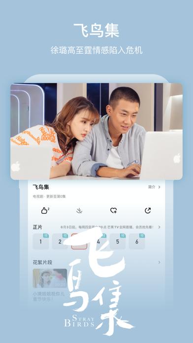 芒果TV 用于PC