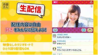 斉藤さん ScreenShot3
