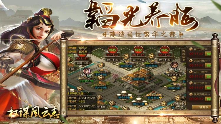 权谋风云志-2018最新三国卡牌手游 screenshot-3