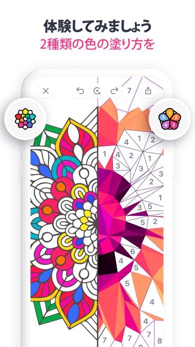 タップ & 色塗り - 大人 向け 塗り絵 暇つぶし ゲームスクリーンショット2
