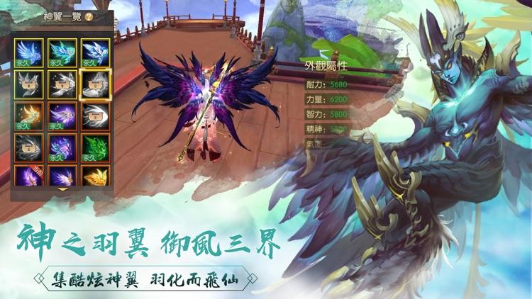"""山海情緣-全新資料片""""渡劫飛升""""! screenshot-3"""