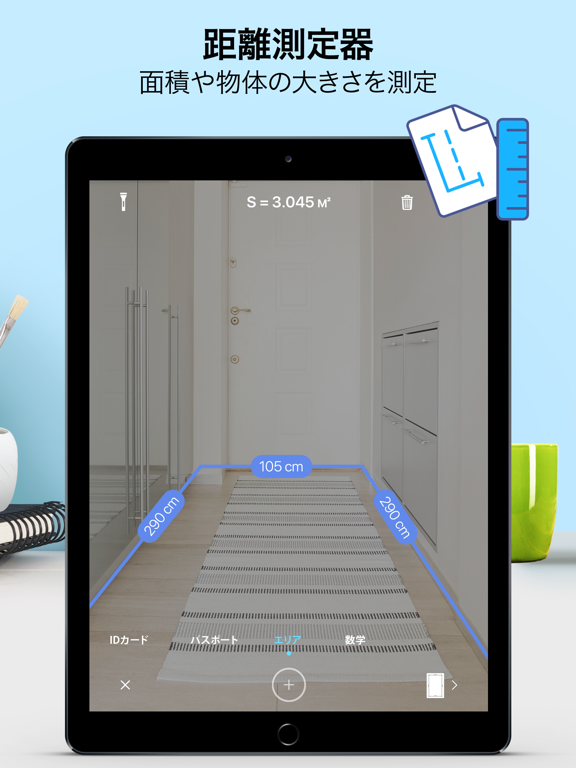 iScanner アイスキャナー: 書類とフォトスキャンのおすすめ画像10