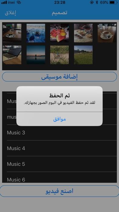تحويل صور إلى فيديو مع أغنيتك screenshot 4