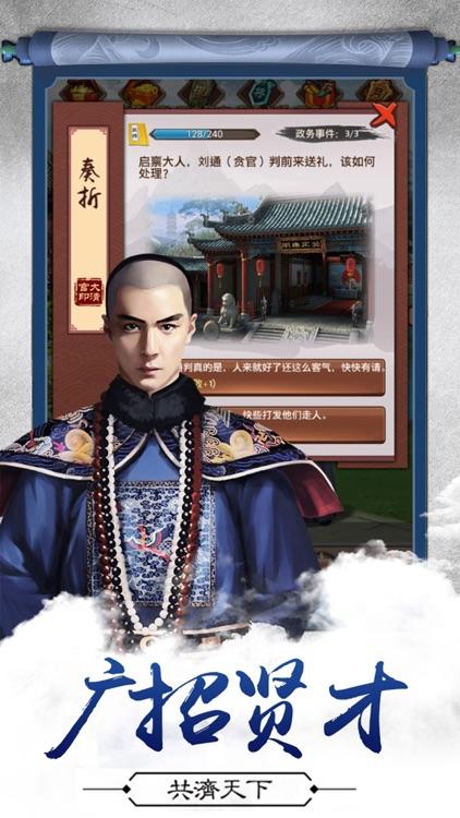 权倾大清 - 权臣养成计划 screenshot-3
