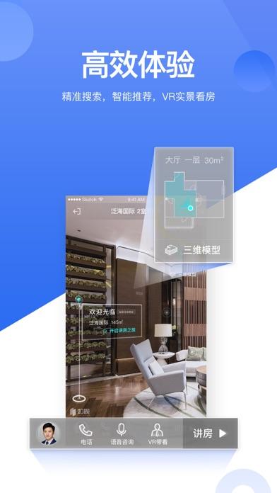 贝壳找房-买二手房新房租房必备软件 用于PC