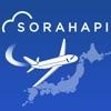 格安航空券 ソラハピ - 航空券の予約がお得な旅行アプリ - iPhoneアプリ