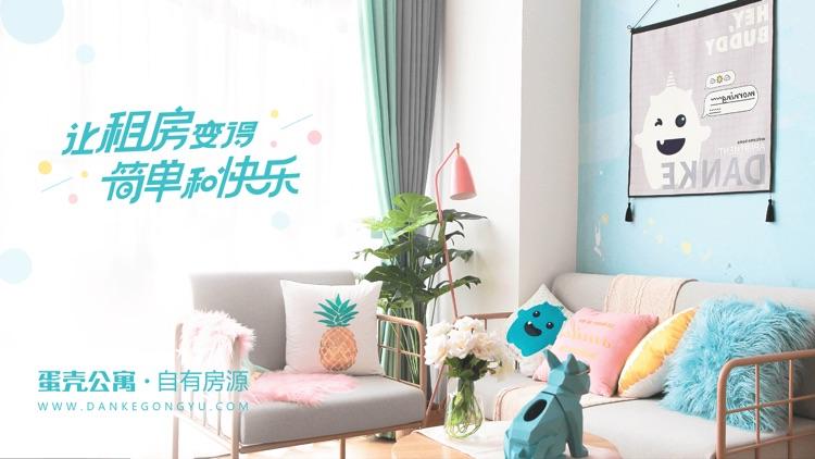 蛋壳公寓 — 亲切的租房体验来自如家般的服务