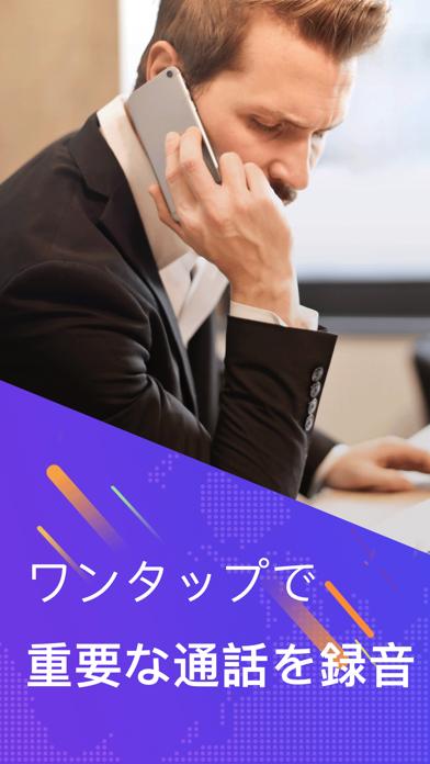 通話録音-最も簡単な電話録音ソフトウェアスクリーンショット