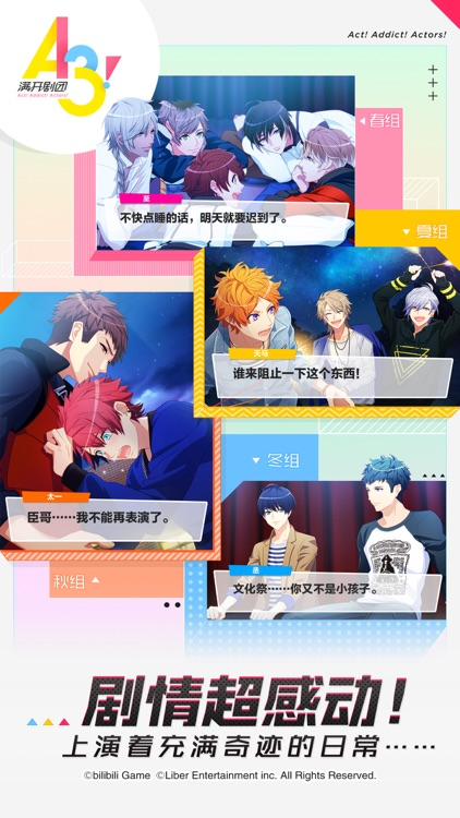 A3!满开剧团 screenshot-6