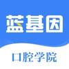 口腔考研/执医合并版