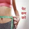 Hindi Pet Kam Karne Ke Upay