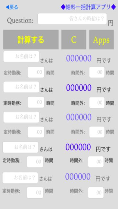 給料一括計算アプリのスクリーンショット1