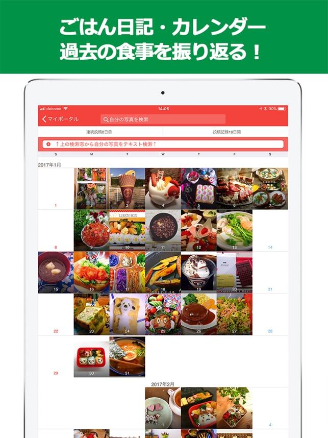 ミイルー料理写真カメラできれい!日記とグルメ店検索 Screenshot