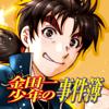 金田一少年の事件簿 公式アプリ