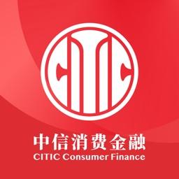 中信消费金融-信用贷款分期借款平台