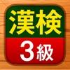 漢検3級 - 漢字検定問題集 - iPhoneアプリ