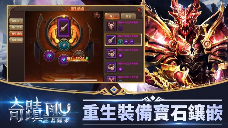 奇蹟MU-榮耀重生 screenshot-3