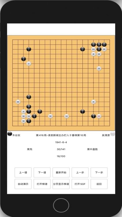 围棋.五子棋.打谱软件 screenshot-3