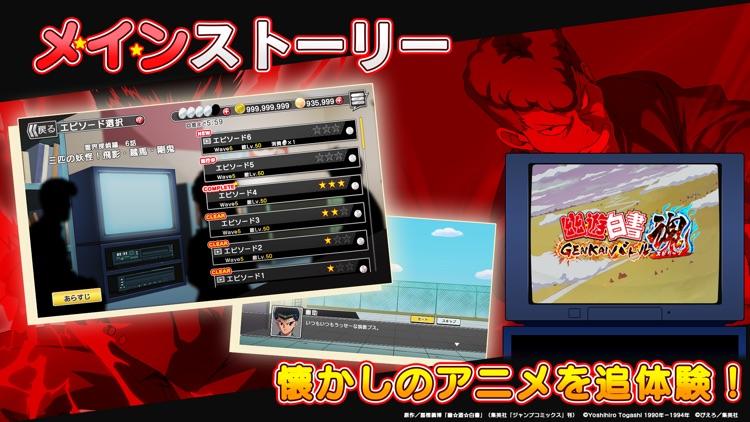 幽遊白書 GENKAIバトル魂(スピリッツ) screenshot-3