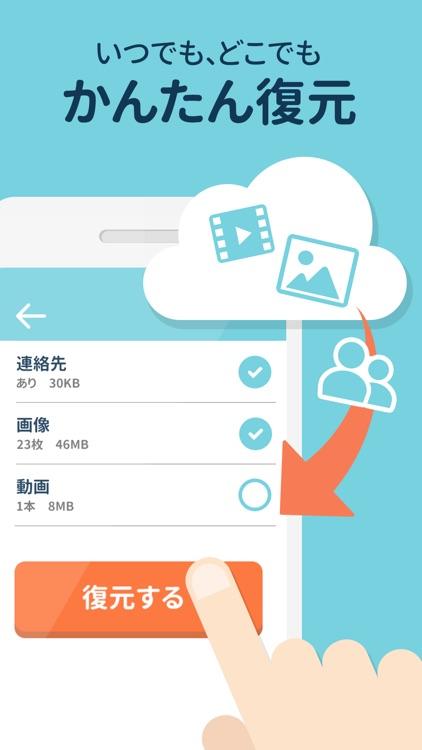 Yahoo!かんたんバックアップ screenshot-5