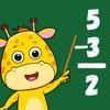 子供用 足し算と引き算