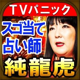 TVパニック【凄当て占い師 純龍虎】運命占い