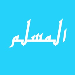 المسلم - Athan & Hisnul Muslim