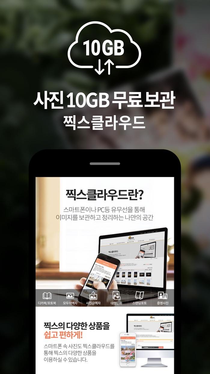 찍스 – 대한민국 1등 사진인화 Screenshot
