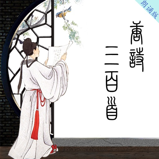 Download 唐诗三百首(朗诵版) free for iPhone, iPod and iPad