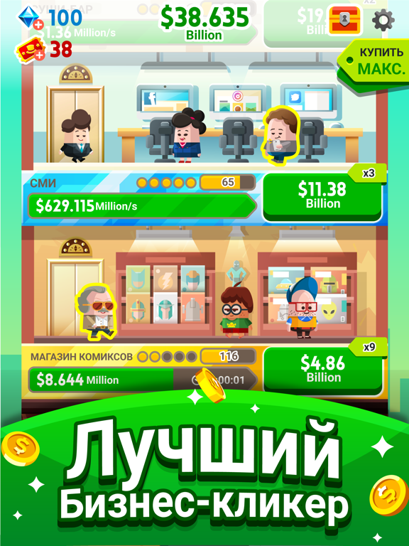 Cash, Inc. Fame & Fortune Game для iPad