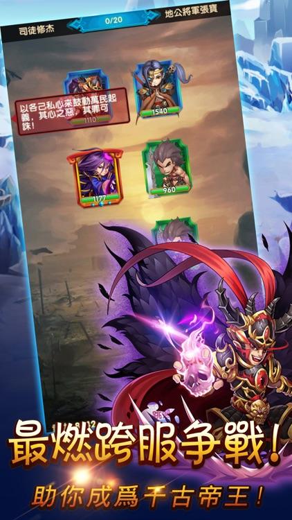 狼行三國-策略卡牌對決手遊 screenshot-4