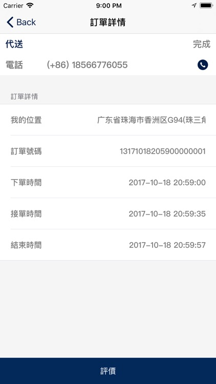 帮帮(澳門) screenshot-3