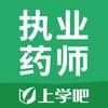 执业药师题库-2018执业药师考试必备