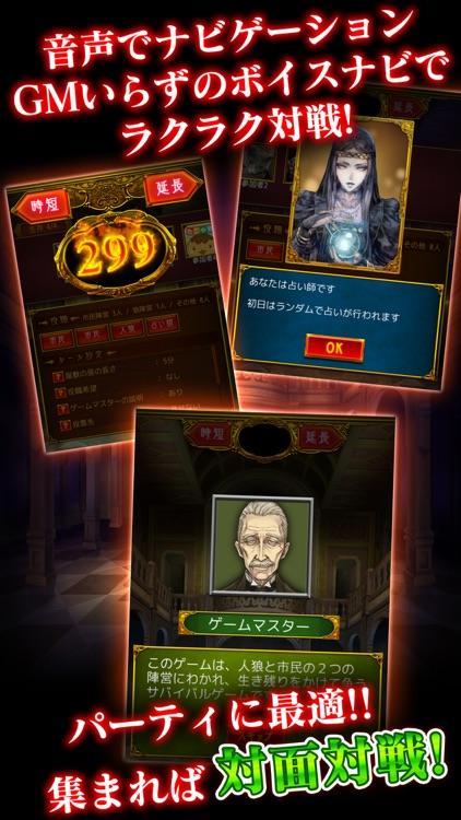 人狼 ジャッジメント screenshot-4