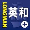 ロングマン英和辞典 プラス - iPadアプリ