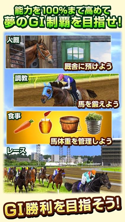 ダービーインパクト 競馬ゲーム 育成シミュレーション screenshot-3