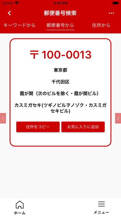 日本郵便のおすすめ画像2